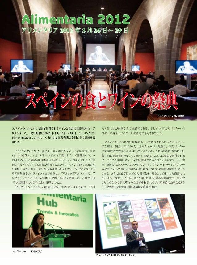 Alimentaria 2012. Wands (Japón), noviembre 2011