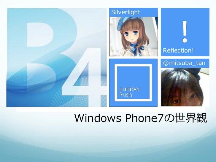 Silverlight                   Reflection!                   @mitsuba_tanWindows Phone7の世界観