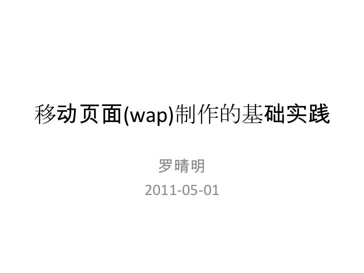 移动页面(Wap)制作的基础实践
