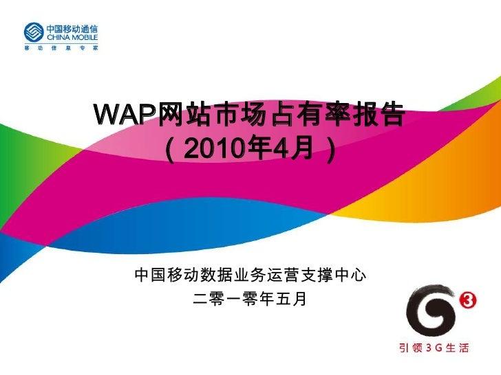 Wap市场占有率报告(2010年4月)