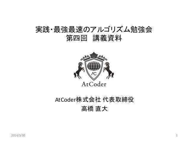 実践・最強最速のアルゴリズム勉強会 第四回講義資料(ワークスアプリケーションズ & AtCoder)