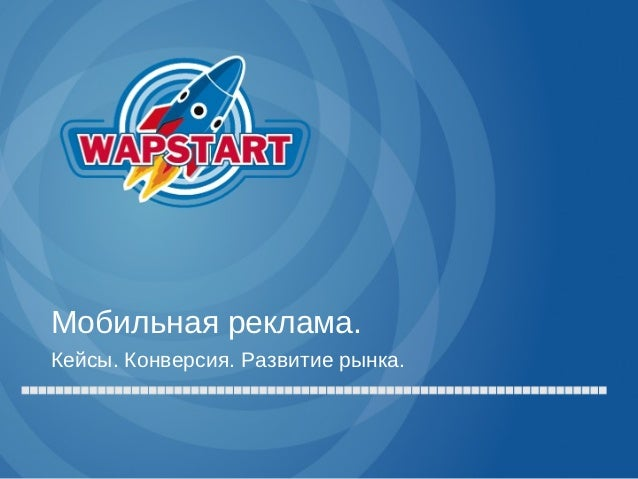 Андрей Шатров (Wapstart): мобильная реклама