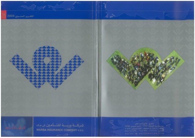 Warba insurance co kuwait fy04 annual report