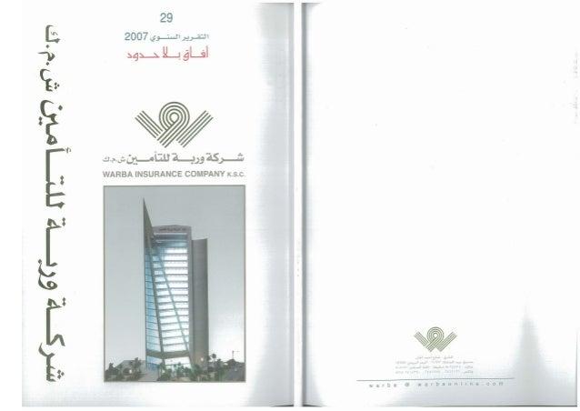 Warba insurance co kuwait fy07 annual report