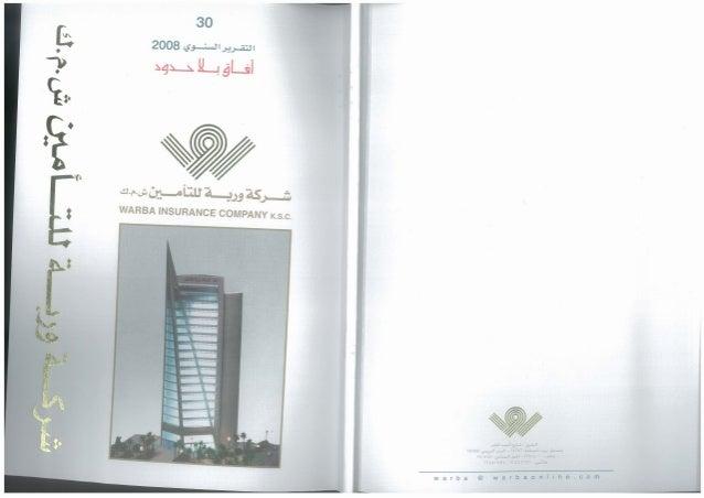 Warba insurance co kuwait fy08 annual report