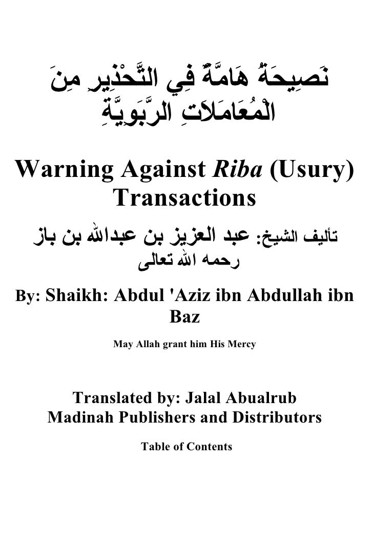 Warning Against Riba (Usury) Transactions Bin Baaz