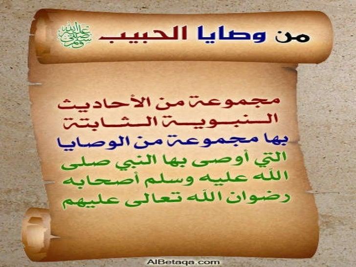 Wasaya alrasool