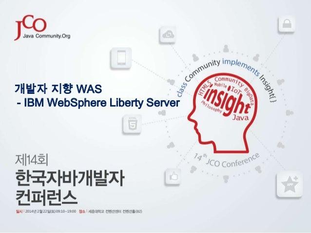 개발자 지향 WAS - IBM WebSphere Liberty Server