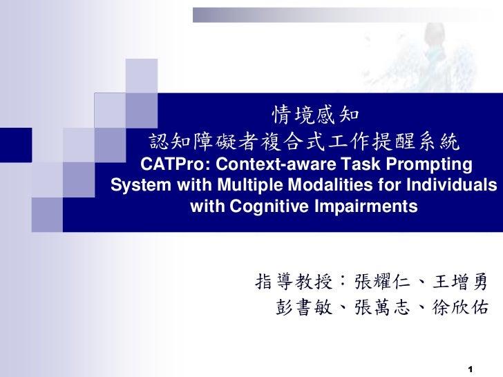 情境感知     認知障礙者複合式工作提醒系統    CATPro: Context-aware Task Prompting System with Multiple Modalities for Individuals         wi...