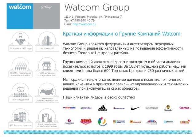 Watcom group Краткая