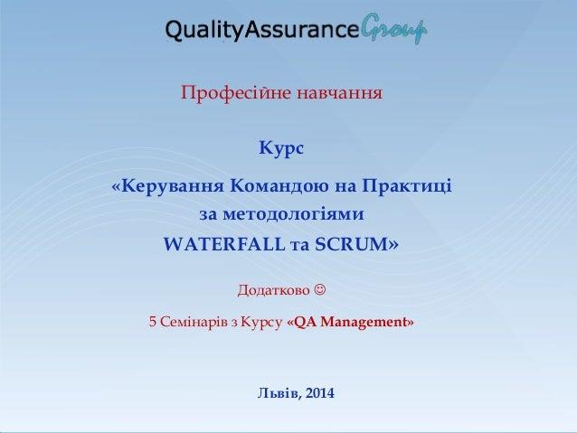 Керування Командою на Практиці за методологіями WATERFALL та SCRUM