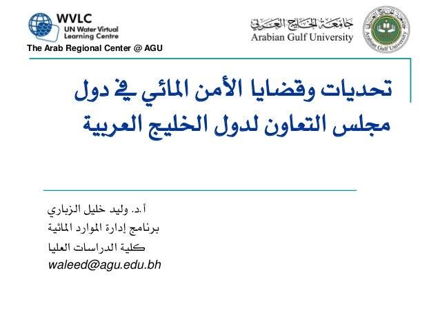 The Arab Regional Center @ AGU          حتدٜات ٚقطاٜا األَٔ املا٥ٞ يف دٍٚ           زتًظ ايتعإٚ يدٍٚ ارتًٝر ايعسبٝ...