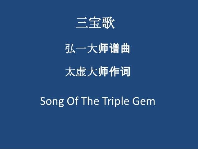 三宝歌 弘一大师谱曲 太虚大师作词  Song Of The Triple Gem