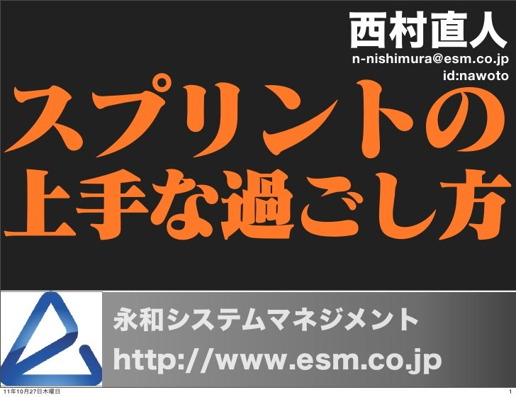 n-nishimura@esm.co.jp                           id:nawoto11   10   27                       1