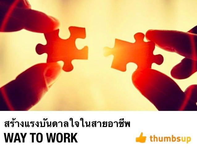สร้างแรงบันดาลใจในสายอาชีพ   WAY TO WORK