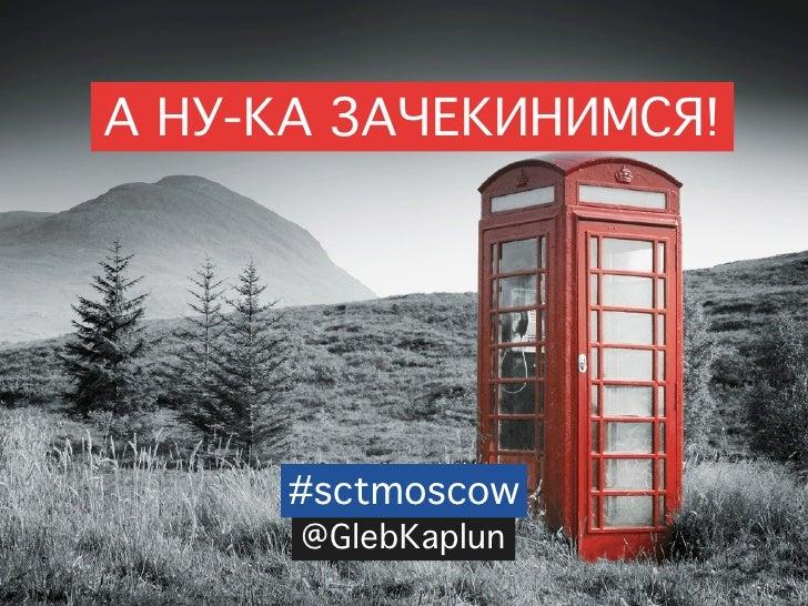 А НУ-КА ЗАЧЕКИНИМСЯ!          #sctmoscow       @GlebKaplun