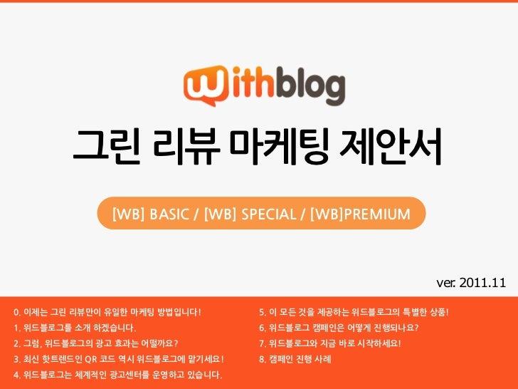 그린 리뷰 마케팅 제안서               [WB] BASIC / [WB] SPECIAL / [WB]PREMIUM                                                       ...