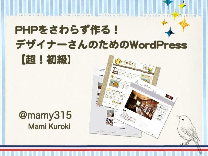 PHPをさわらず作る!デザイナーさんのためのWordPress【超!初級】