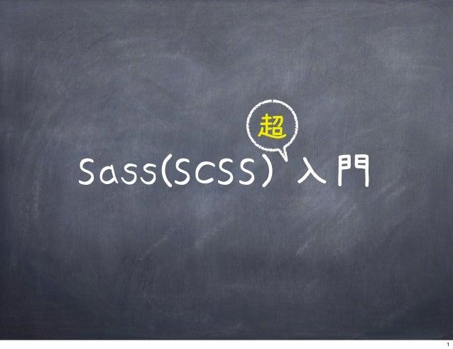 Sass(SCSS) 入門超1