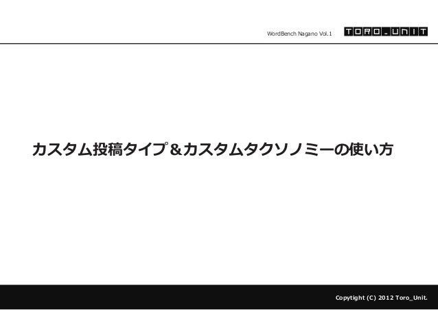 WordBench Nagano Vol.1カスタム投稿タイプ&カスタムタクソノミーの使い方                                        Copytight (C) 2012 Toro_Unit.