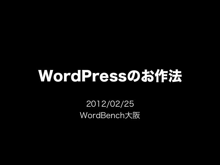 WordPressのお作法