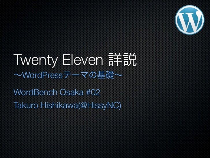 Twenty Eleven 詳説 WordBench Osaka #02