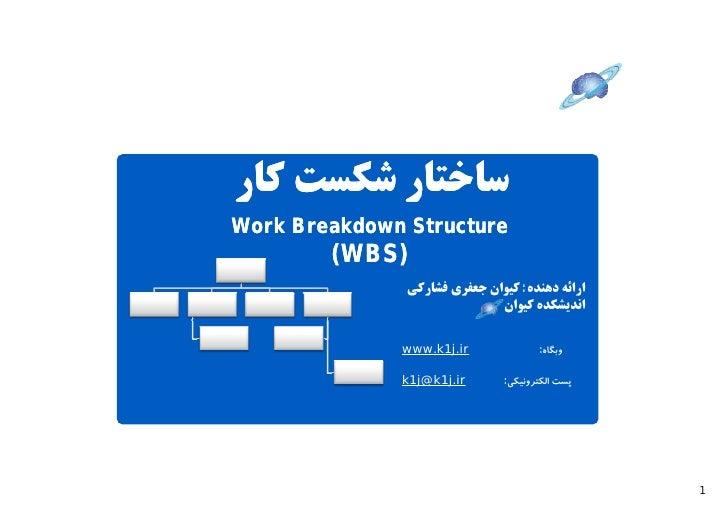 ﺳﺎﺧﺘﺎر ﺷﮑﺴﺖ ﮐﺎرWork Breakdown Structure        )(WBS               اراﺋﻪ دﻫﻨﺪه: ﮐﯿﻮان ﺟﻌﻔﺮي ﻓﺸﺎرﮐﯽ            ...