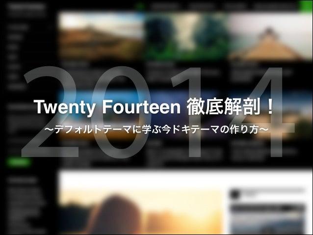 2014 Twenty Fourteen 徹底解剖! ∼デフォルトテーマに学ぶ今ドキテーマの作り方∼