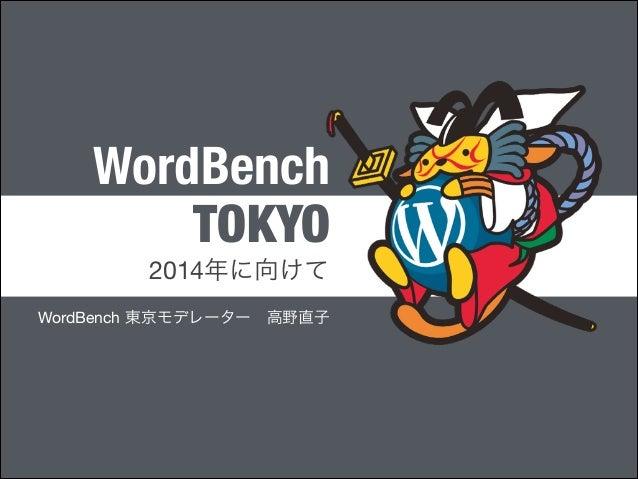 WordBench Tokyo 12月: 2014年に向けて
