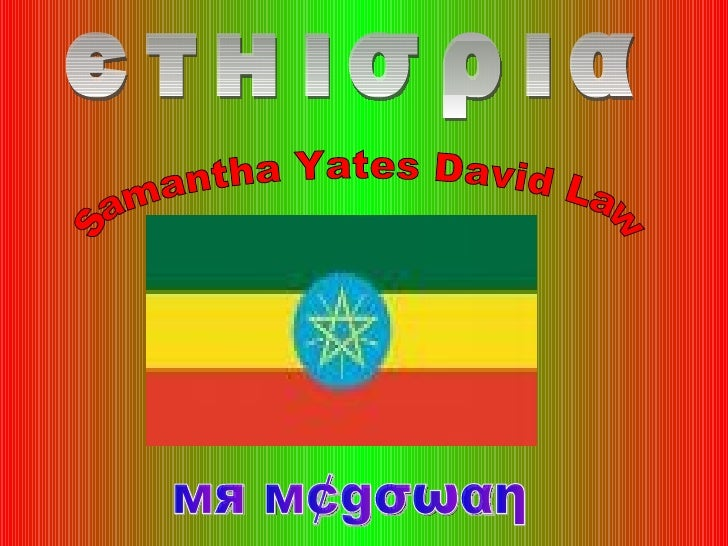 Samantha Yates David Law  мя м¢gσωαη єтнισρια