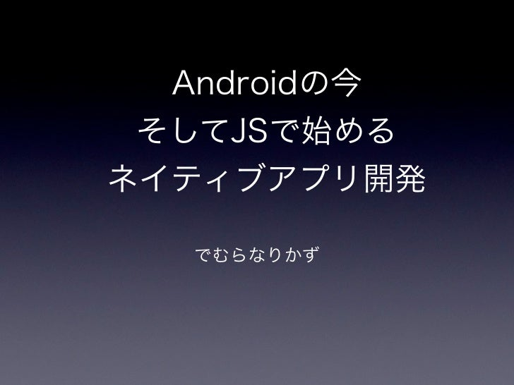 Android&Web&Titanium