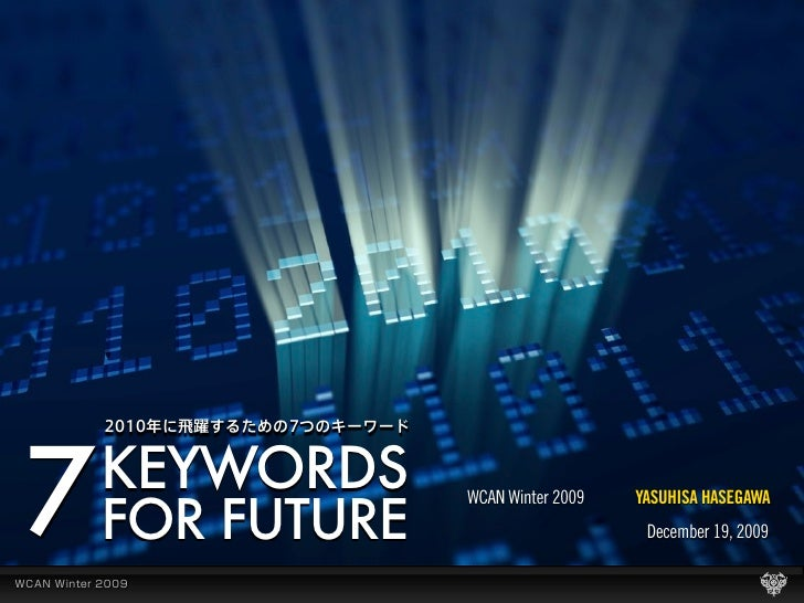 7   KEYWORDS     FOR FUTURE                  WCAN Winter 2009   YASUHISA HASEGAWA                                      Dec...