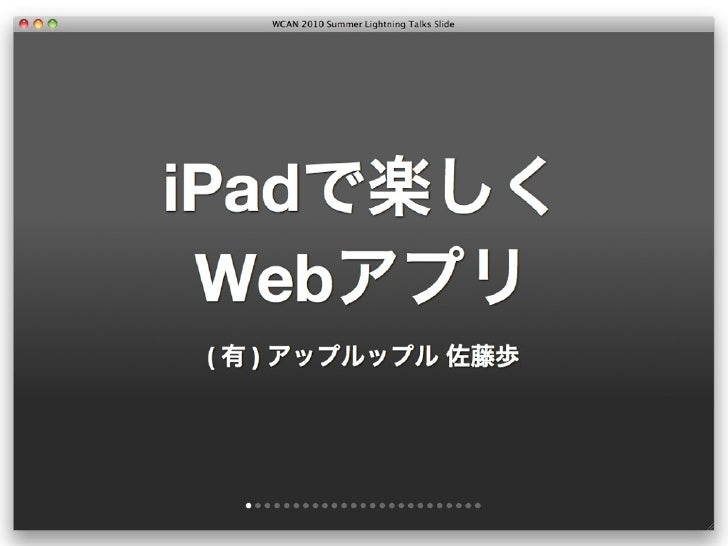 #wcan47 Lightning Talks iPadで楽しいWebアプリ
