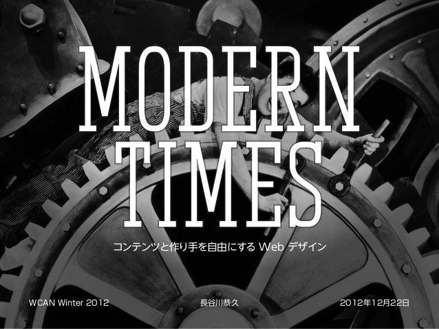 モダン・タイムス 〜 コンテンツと作り手を自由にする Web デザイン