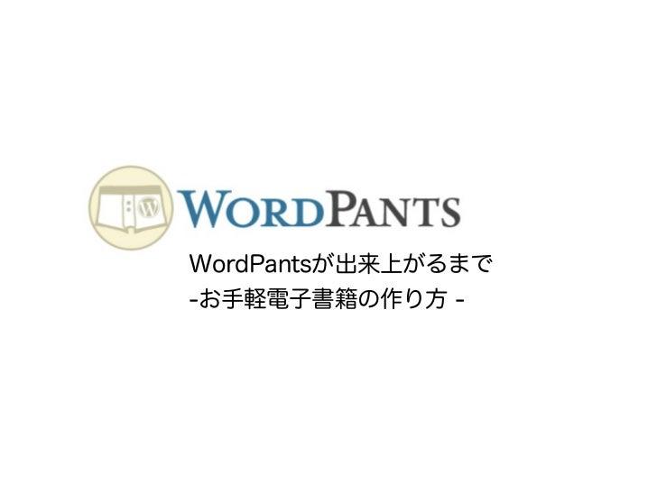 Wcf word pants