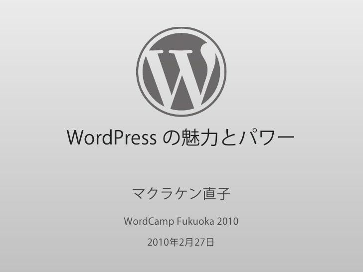 WordCamp Fukuoka 2010