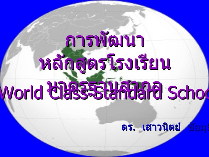 การพัฒนาหลักสูตรโรงเรียนมาตรฐานสากล ( World Class   Standard   School ) ดร .  เสาวนิตย์  ชัยมุสิก