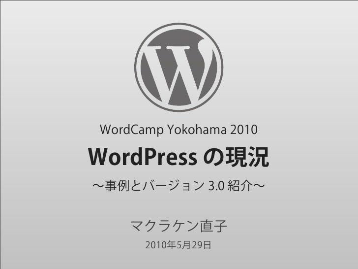 WordCamp Yokohama 2010WordPress の現況∼事例とバージョン 3.0 紹介∼    マクラケン直子      2010年5月29日