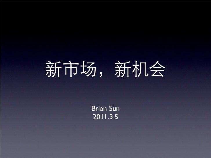 Brian Sun2011.3.5