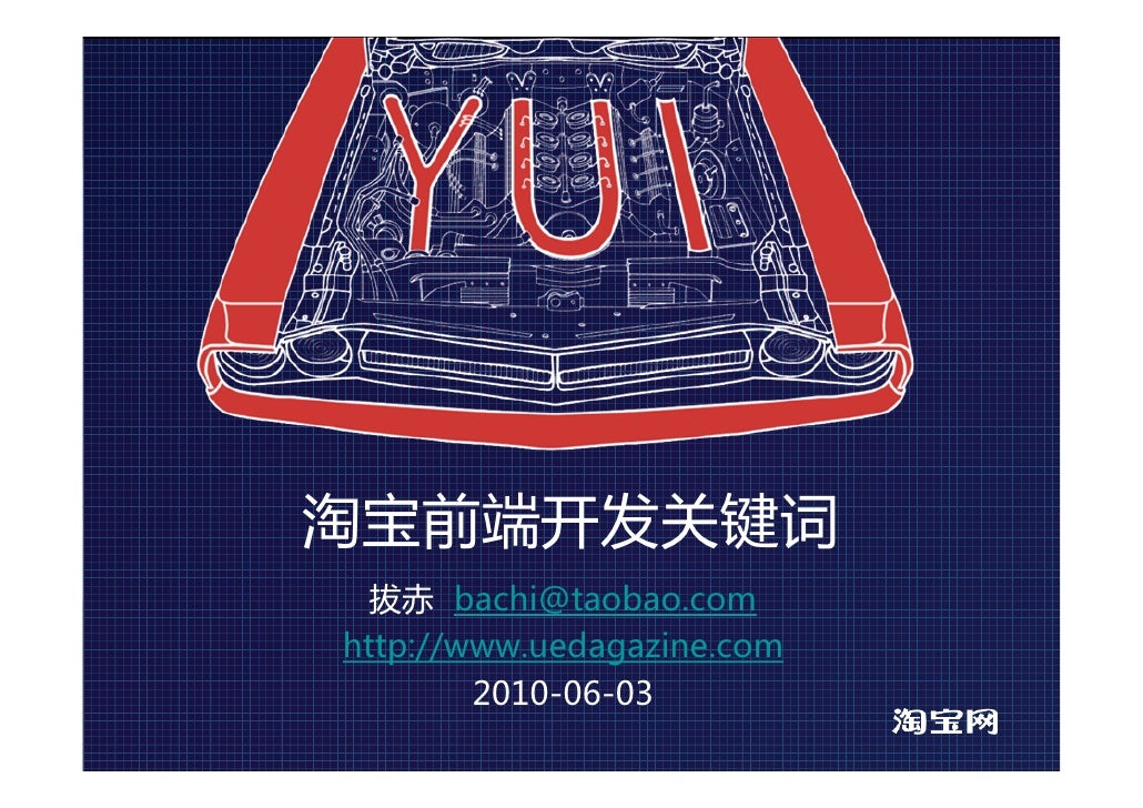 淘宝前端开发关键词   拔赤 bachi@taobao.com http://www.uedagazine.com         2010-06-03
