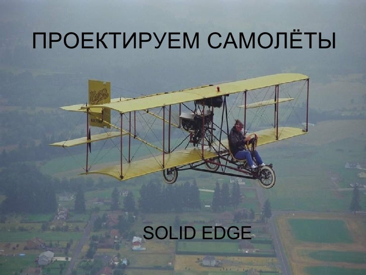 We Project Airplanes