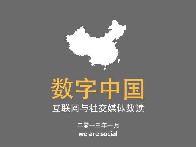 We Are Social的互联网与社交媒体数读系列:《数字中国-- 互联网与社交媒体数读(2013年1月最新版)》