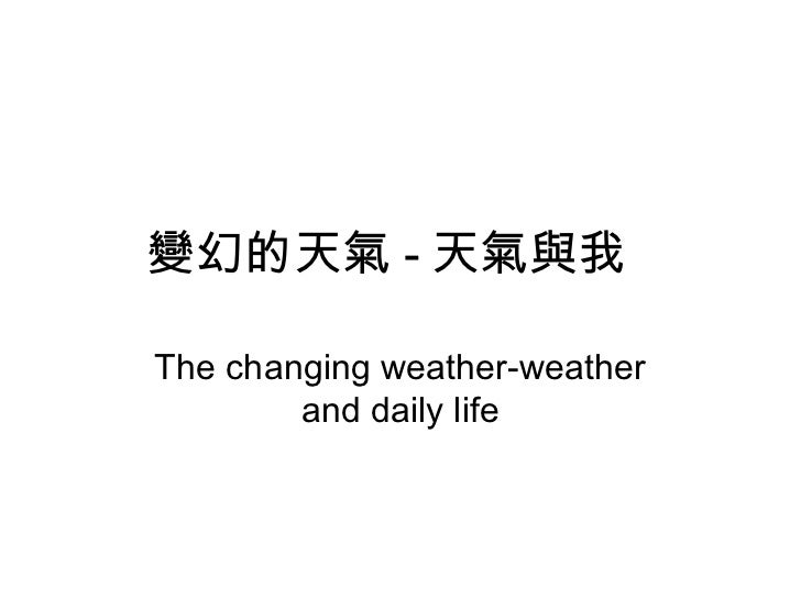 變幻的天氣 - 天氣與我The changing weather-weather        and daily life
