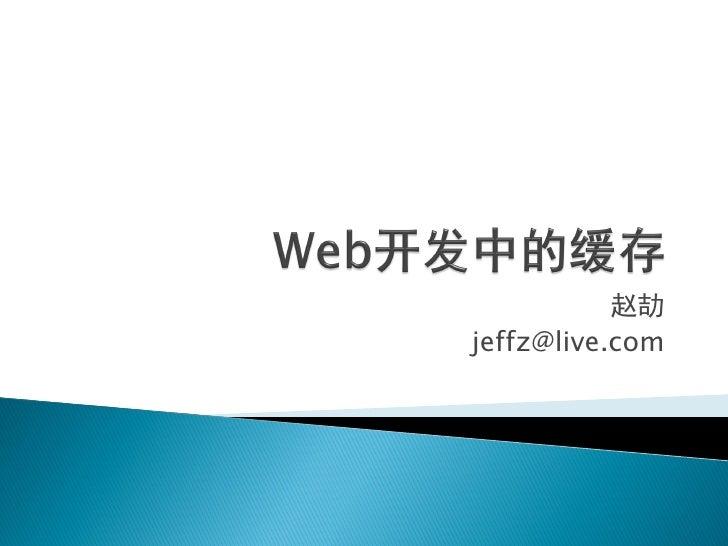 Web开发中的缓存