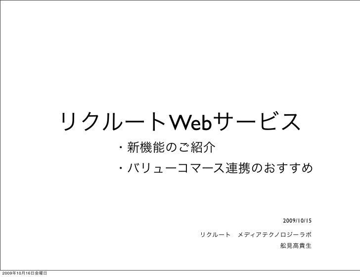 Web                           2009/10/15     2009   10   16