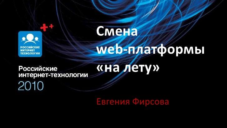 евгения б  фирсова смена Web платформы  на лету