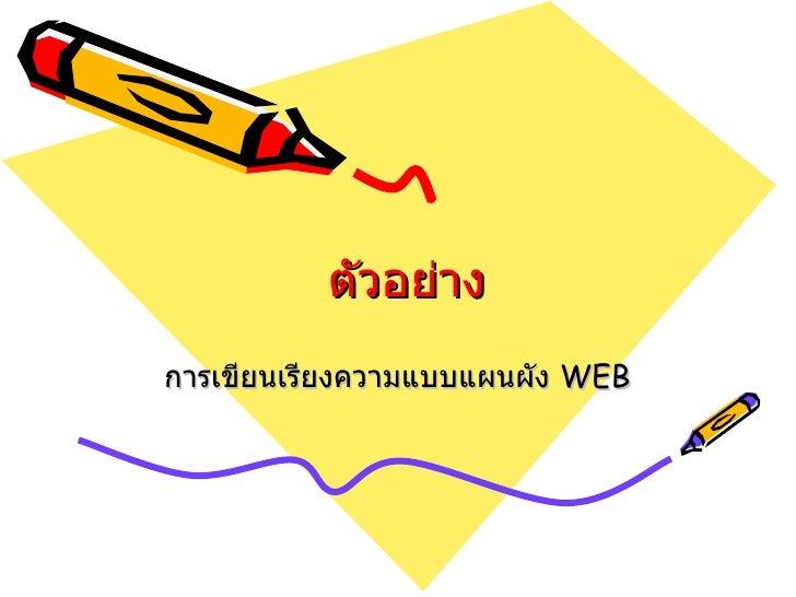 ตัวอย่าง การเขียนเรียงความแบบแผนผัง  WEB