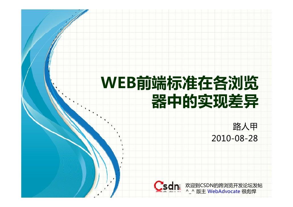 WEB前端标准在各浏览     器中的实现差异                  路人甲             2010-08-28          欢迎到CSDN的跨浏览开发论坛发帖      ^_^ 版主 WebAdvocate 很彪悍