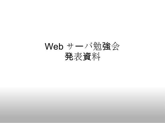Web サ バ勉 会ー 強 表 料発 資