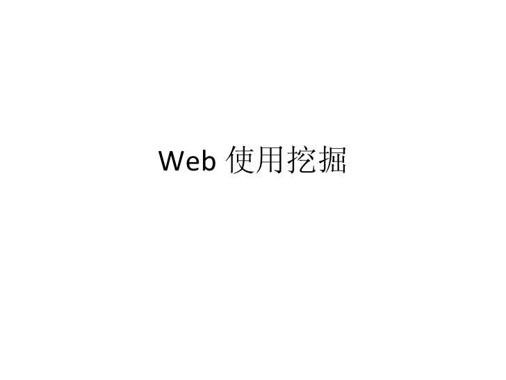 Web使用挖掘